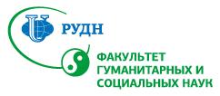 Кафедра русского языка и межкультурной коммуникации ФГСН РУДН