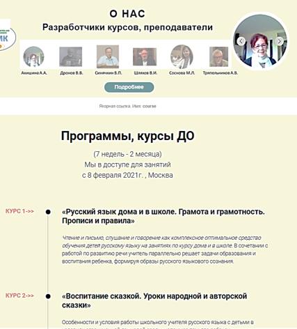 Онлайн ШКОЛА ДПО РКИ
